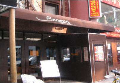 benares nyc indian restaurant w. 56th st