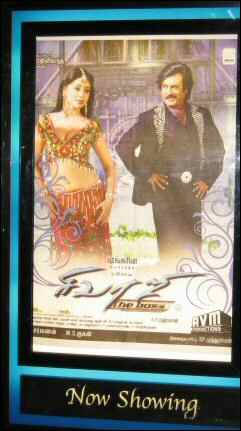 Sivaji Poster ouside CinePlaza in New Jersey